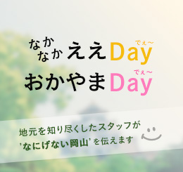 Naka Naka Good Day ! Okayama Day! We spotlight the best of Okayama with our own commentary.Enjoy a naka-naka (pretty) good day in Okayama!